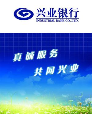兴业银行 金融保险画册设计,品牌广告宣传设计,上海