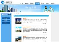 上海海鸥控股集团